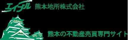 エイブル 熊本地所株式会社 熊本の不動産売買専門サイト